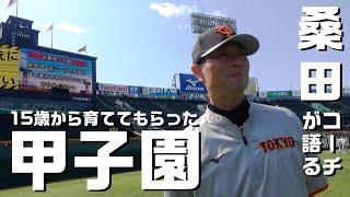 桑田コーチが語る、15歳から育ててもらった甲子園。