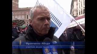 Обманутые пенсионеры вышли на улицы Рима