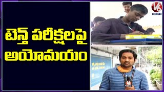 High Court Questioned Telangana Govt On, How Govt Will Conduct 10th Class Exams As Corona Cases Increasing In Telangana బయట పడిన లంకె ...