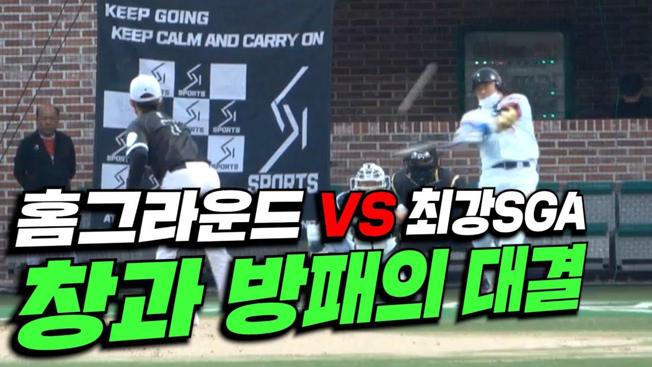 루디프로젝트배 야구토너먼트 홈그라운드 vs 최강SGA 4강전! 결승행으로 갈 팀은 과연 누구!!?