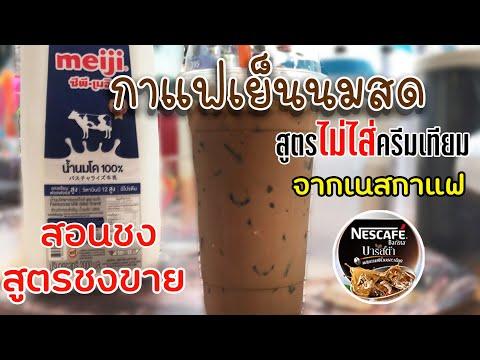 กาแฟเย็นนมสดจากเนสกาแฟ (22ออนซ์) สอนชง สูตรชงขาย ชงยังไงให้ลูกค้าติด EP.21