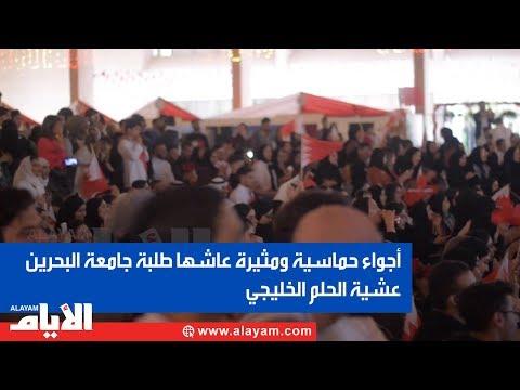 ا?جواء حماسية ومثيرة عاشها طلبة جامعة البحرين عشية الحلم الخليجي  - نشر قبل 5 ساعة