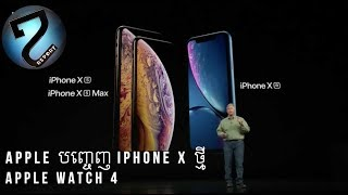 Apple ទើបបញ្ចេញ iPhone XS, XS Max, XR និង Apple Watch Series 4