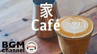 Coffee Time Jazz \u0026 Bossa Nova - Soft Instrumental Music at Home