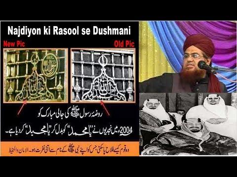 Najdiyon ki Rasool se Dushmani by Yusuf Raza Qadri