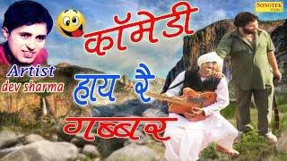 Hay Re Gabar   हाय रै गब्बर   Dev Sharma   Dehati Funny Comedy 2017