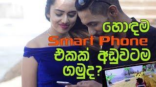 Xiaomi Redmi S2 Review (Sinhala) from ElaKiri.com