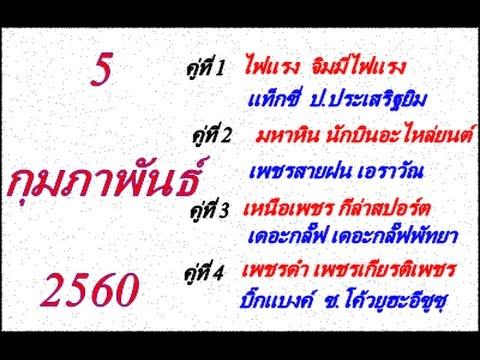 วิจารณ์มวยไทย 7 สี อาทิตย์ที่ 5 กุมภาพันธ์ 2560