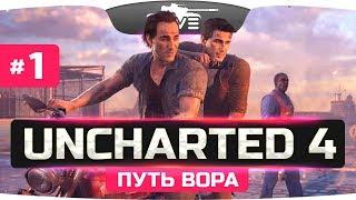 ДЖОВ - РАСХИТИТЕЛЬ СОКРОВИЩ! ● Uncharted 4: Путь Вора #1