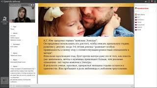 """Вебинар """"Комплекс Электры"""". Юлия Корнейчук"""