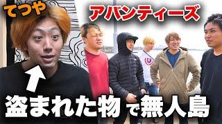 【遂に出発!!】大物YouTuberから「盗んだ物」で無人島生活できんの?【後編】