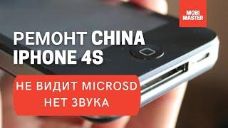 Ремонт: China iPhone 4S нет звука полифонии и не видит карту памяти(Это видео создано с помощью видеоредактора YouTube (http://www.youtube.com/editor), 2014-10-28T08:17:57.000Z)