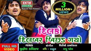 Dilko Dilbar    Jignesh Kaviraj    HD Video    દિલકો દિલબર બિછડ ગયો    Hindi-Gujarati Song