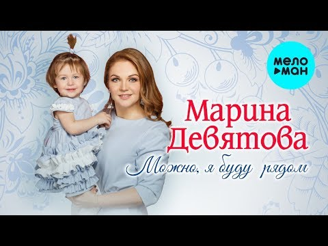 Марина Девятова  - Можно, я буду рядом (Single 2019)