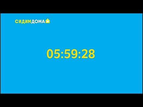 Рестарт эфира (СТС Love +0, 03.06.2020 06:00)