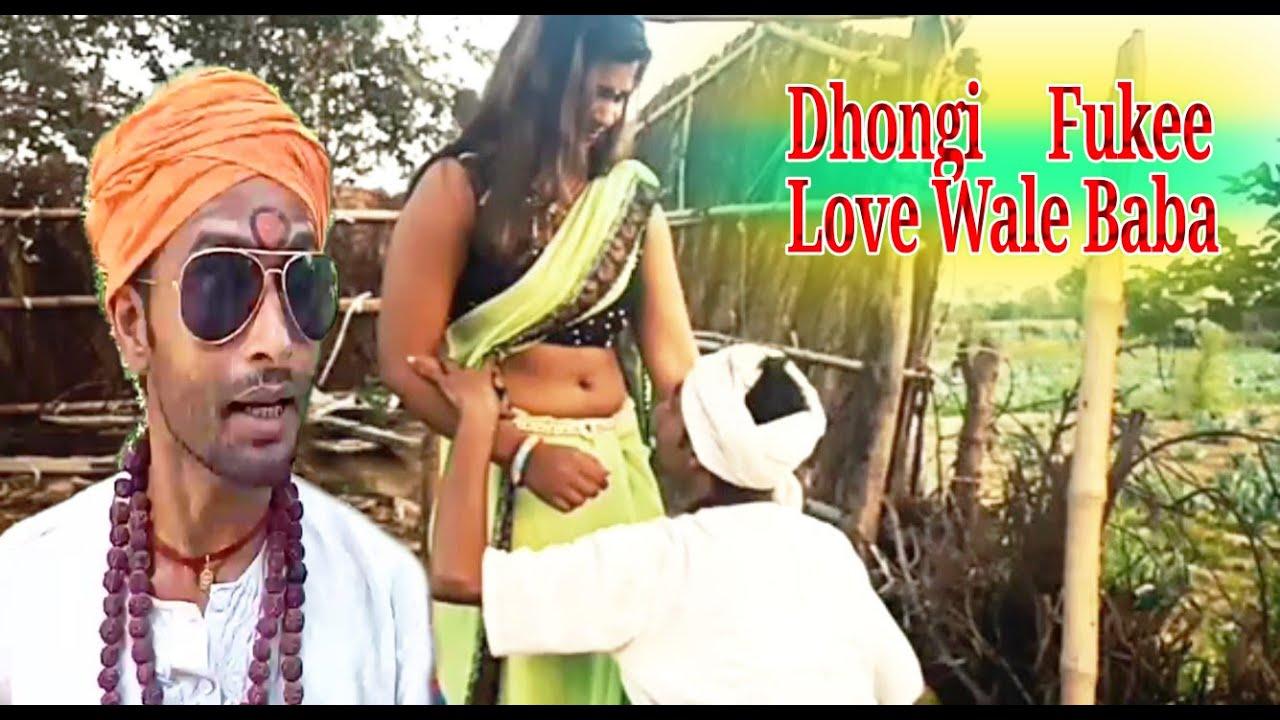 Download फेसबुक प्यार वाले ढोंगी फुक्की बाबा | dhongi fukee love wale baba