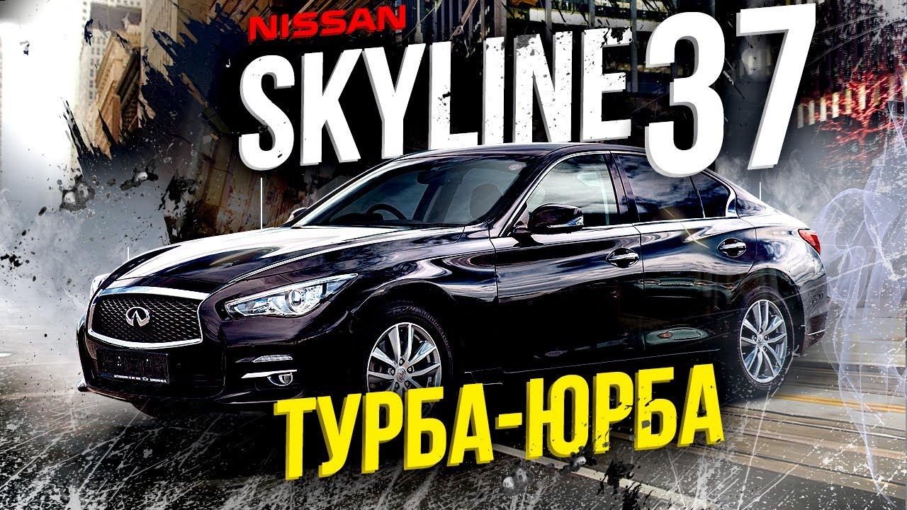 Nissan Skyline 37💫Я - легенда. Или уже нет...❓Одобрил бы Пол Уокер?🤔