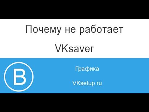 VKsaver не работает. Почему не работает вк сейвер