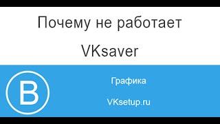 VKsaver не работает. Почему не работает вк сейвер(Видео инструкция для сайта http://vksetup.ru ////////////////////////////////////// Ссылка на видео - https://youtu.be/m8ucmIzFyuk Подписка на..., 2016-05-20T15:34:09.000Z)