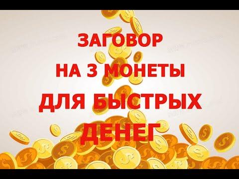 Заговор на три монеты для быстрых денег💸