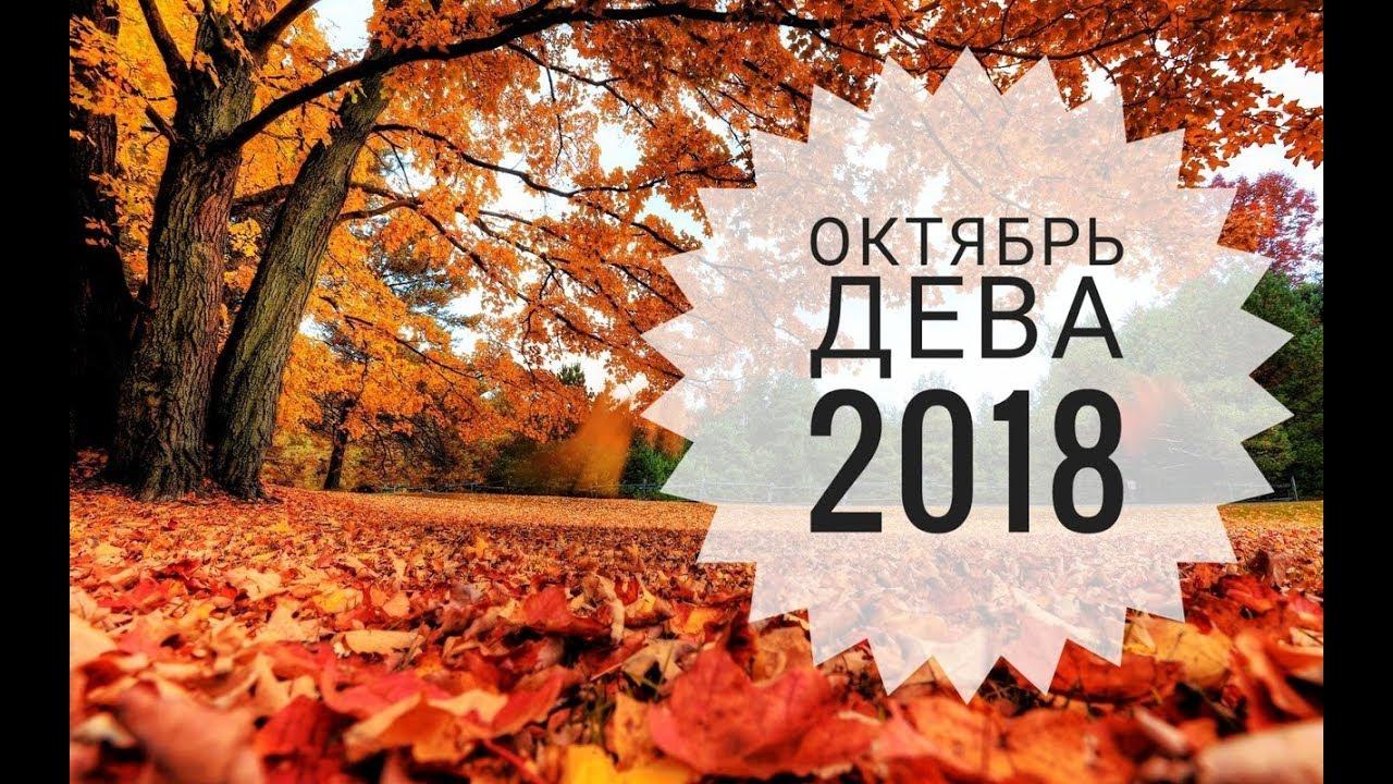 Дева: Гороскоп на Октябрь 2018. Любовный гороскоп. Финансовый гороскоп