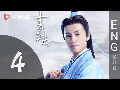 The Legend of Chusen (青云志) - Episode 4 (English Sub)