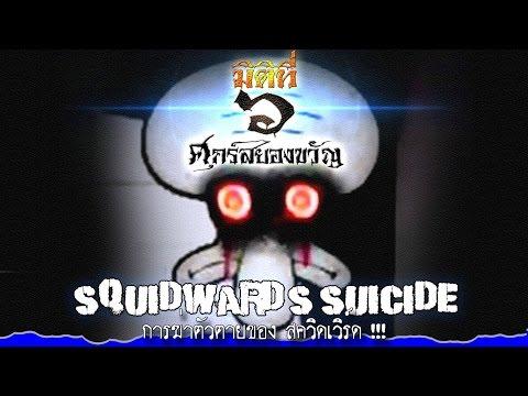 มิติที่ 6 ศุกร์สยองขวัญ Squidward's Suicide การฆ่าตัวตายของสควิดเวิร์ด !!!