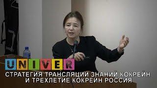 Лилия Зиганшина. Стратегия трансляции знаний Кокрейн и трехлетие  Кокрейн Россия