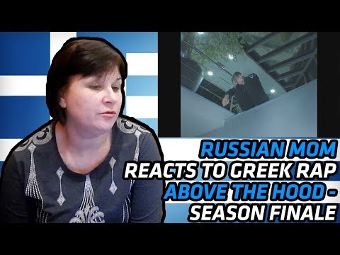 RUSSIAN MOM REACTS TO GREEK RAP | ABOVE THE HOOD - SEASON FINALE | REACTION | αντιδραση