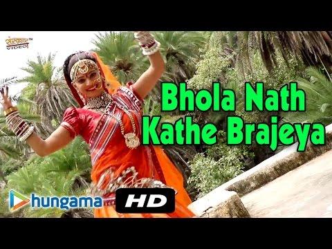 Bhole Nath Bhajan 2015 | Bhola Nath Kathe Brajeya | New Rajasthani Devotional Songs