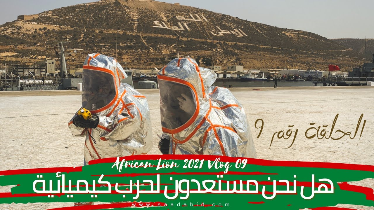 African Lion 2021 - Vlog 09 - هل نحن مستعدون لحرب كيميائية