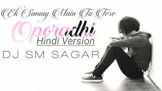 Download lagu Ek Samay Mai To Tere Dil Se Juda tha DJ remix song 2019 👍👍👍👍👍👇👇🙏🙏