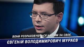 Евгений Мураев: Для победы нам необходимо объединиться thumbnail