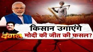 DANGAL : क्या 'किसान कार्ड' से मोदी को मिलेगी जीत ? | Bharat Tak