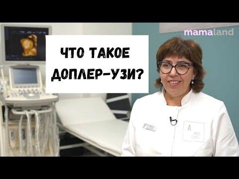 ЧТО ТАКОЕ ДОПЛЕР? ЗАЧЕМ НУЖНА ДОПЛЕРОГРАФИЯ В БЕРЕМЕННОСТЬ? Доплер-узи. Материнство - MAMA LAND
