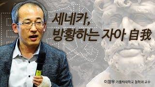 [지혜의 향연]세네카, 방황하는 자아 自我 (이창우 교수)