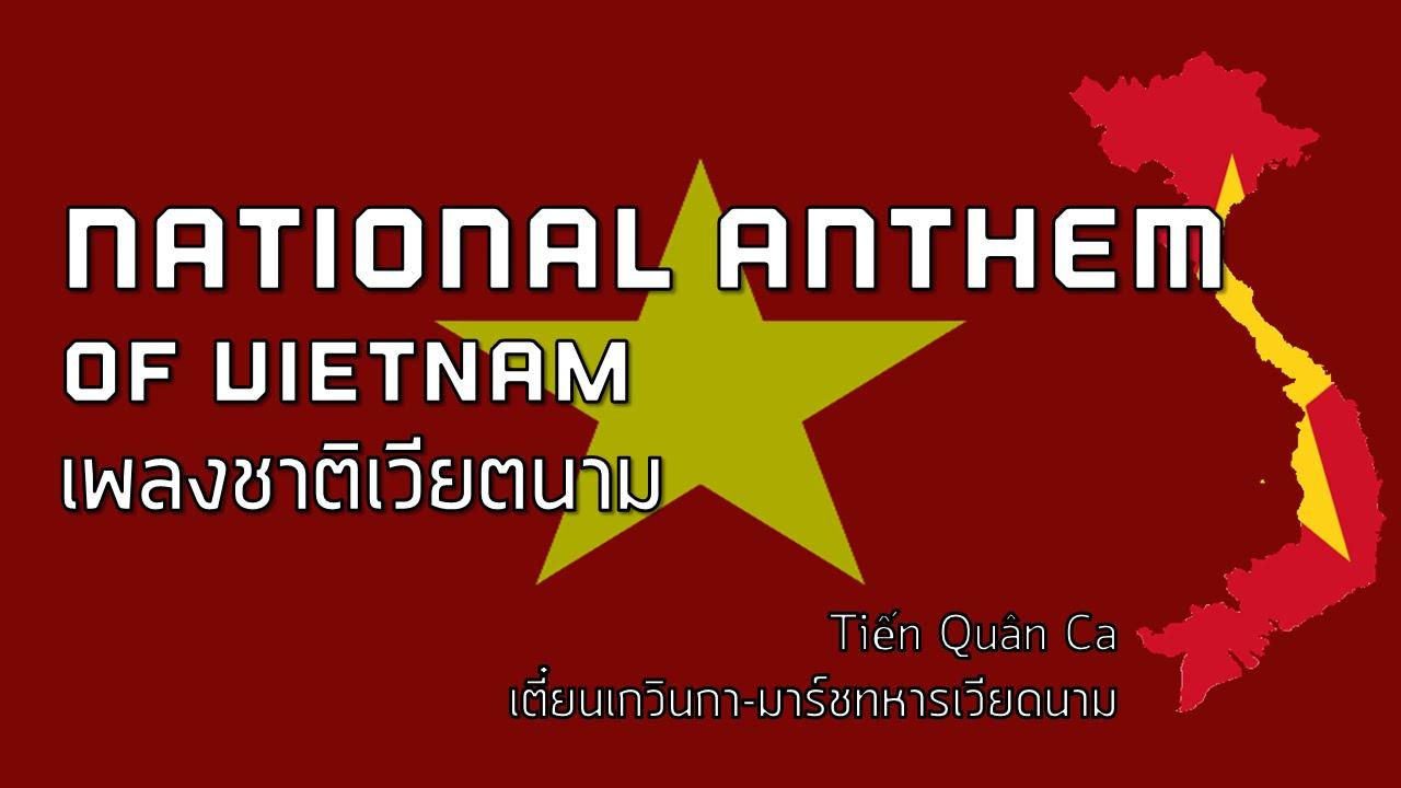 """ประเทศเวียดนาม ประเทศเวียดนาม (Vietnam) ลักษณะของธงชาติเวียดนามนั้นเป็นธงสี่เหลี่ยมผืนผ้าพื้นสีแดง  กว้าง 2 ส่วน ยาว 3 ส่วน ตรงกลางมีรูปดาวห้าแฉกสีเหลืองทอง  """"มาร์ชทหารเวียดนาม"""" เพลงชาติประเทศเวียดนาม ดว่าน เกวิน เหวียต นาม ดี จุง  หล่อง กื๊ว โกว๊ก เบื๊อก เจิน ส่น วาง เจน ..."""