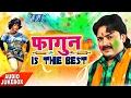 Fagun si The Best - Rinku Ojha - Audio JukeBOX - Bhojpuri Hit Holi Song 2017 new
