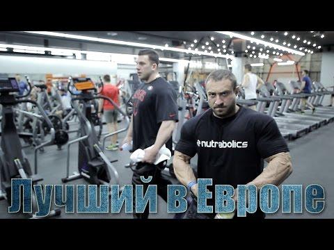 Лучший культурист в Европе тренируется с Максимом Яковлевым