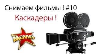 Снимаем фильмы ! Каскадеры ! #10
