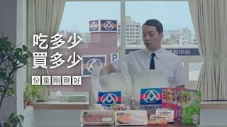 【主題廣告】生鮮年中慶 浪費篇-2018全聯福利中心