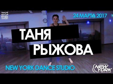 Расписание занятий в Dance Centre Myway