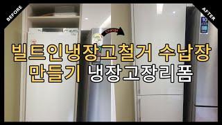 빌트인냉장고철거 수납장만들기 냉장고장리폼