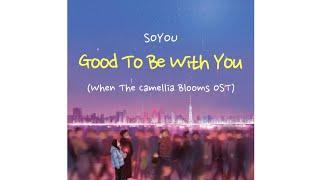 소유 (Soyou) – 괜찮나요 (Good To Be With You) | When theCamelliaBlooms OST [Sub Indo]