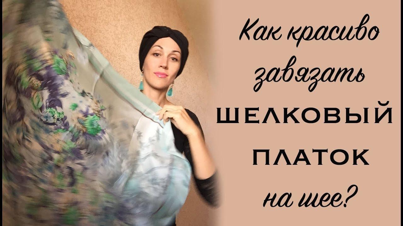 0291b049da31 Как красиво завязать шелковый платок на шее. Как носить платок летом. Silk  scarf tutorial