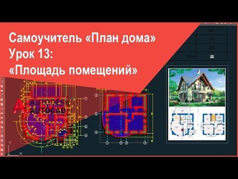 Как посчитать (рассчитать) площадь помещения на плане дома в Автокад