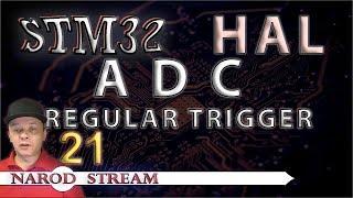Программирование МК STM32. УРОК 21. HAL. ADC. Regular Channel. Trigger