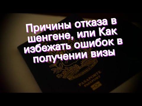 Причины отказа в шенгене, или Как избежать ошибок в получении визы