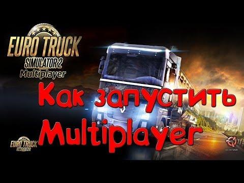 Euro Truck Simulator 2 - Как играть в Multiplayer