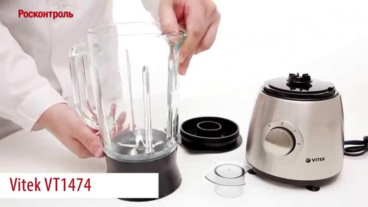 Миксер Vitek VT-1404 W/Y - YouTube